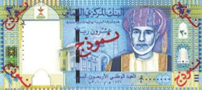 Oman_20_rial_front_web