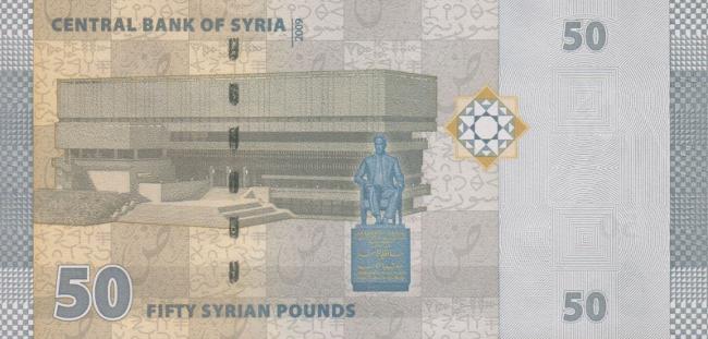 Syria_50_pound_back_web.jpg