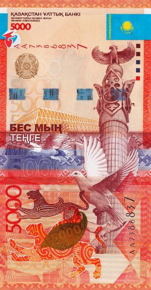 哈萨克斯坦 2011 2012 5000 2012年最佳纸币第一名