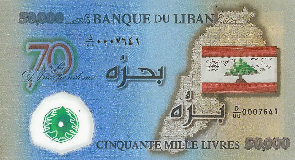 LEB 50000 Back International Bank Note Society (IBNS) Banknote of 2013   Nominations