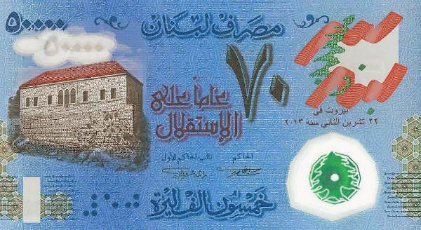 LEB 50000 Front International Bank Note Society (IBNS) Banknote of 2013   Nominations