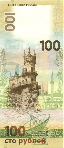 RUS-100-Back