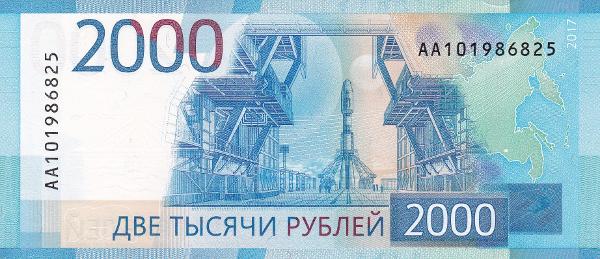 russia s 2 000 ruble note