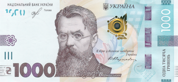 UKR-1000-Front